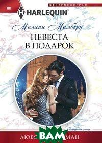 Купить Невеста в подарок, ЦЕНТРПОЛИГРАФ, Милберн М., 978-5-227-08440-8