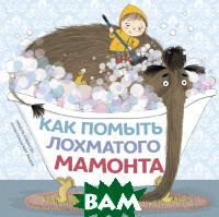 Купить Как помыть лохматого мамонта, Клевер-Медиа-Групп, Робинсон М., 978-5-00115-810-3