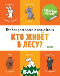 Купить Первая раскраска с наклейками. Кто живёт в лесу?, Клевер-Медиа-Групп, Бодрова А., 978-5-00115-778-6