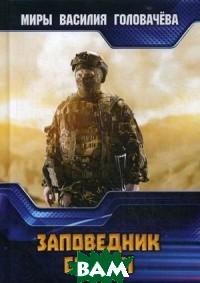 Купить Заповедник смерти, T8RUGRAM, Головачёв Василий Васильевич, 978-5-517-00061-3