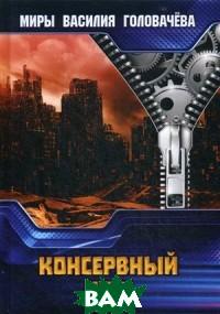 Купить Консервный нож, T8RUGRAM, Головачёв Василий Васильевич, 978-5-517-00060-6