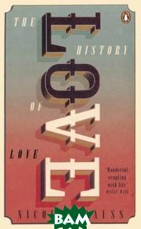 Купить The History of Love, Penguin Group, Krauss Nicole, 978-0-241-97363-9