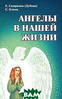 Купить Ангелы в нашей жизни, Амрита-Русь, Смирнова Е., 978-5-413-01943-6