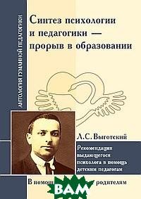 Купить Синтез психологии и педагогики-прорыв в образовании, Амрита-Русь, Амонашвили И.Д., 978-5-413-01949-8