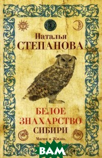 Купить Белое знахарство Сибири, РИПОЛ КЛАССИК, Степанова Наталья Ивановна, 978-5-386-13324-5