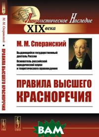 Правила высшего красноречия, URSS, Сперанский М.М., 978-5-397-06769-0  - купить со скидкой