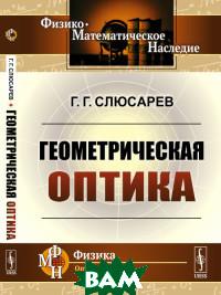 Купить Геометрическая оптика, URSS, Слюсарев Г.Г., 978-5-9710-6302-5