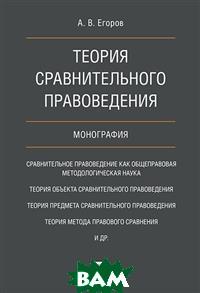Купить Теория сравнительного правоведения. Монография, Проспект, Егоров А.В., 978-5-392-21651-2