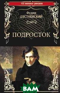 Купить Подросток, ВЕЧЕ, Достоевский Ф.М., 978-5-4484-0895-3