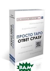 Купить Просто Таро, Москвичев А.Г., 978-5-6041909-7-5