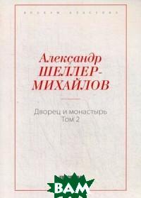 Купить Дворец и монастырь. Том 2, T8RUGRAM, Шеллер-Михайлович Александр Константинович, 978-5-517-00178-8
