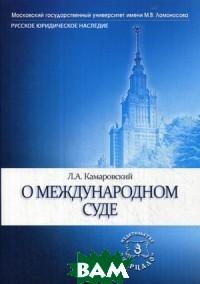 Купить О международном суде, ЗЕРЦАЛО, Камаровский Леонид Алексеевич, 978-5-94373-453-3