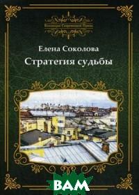 Купить Стратегия судьбы, T8RUGRAM, Соколова Елена, 978-5-907042-18-6