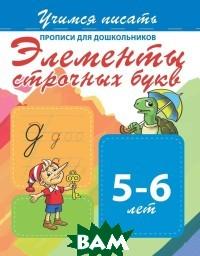 Купить Прописи для дошкольников. Элементы строчных букв 5-6 лет, Кузьма, 978-985-7204-93-9