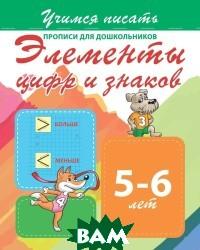 Купить Прописи для дошкольников. Элементы цифр и знаков 5-6 лет, Кузьма, 978-985-7204-97-7