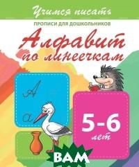 Купить Прописи для дошкольников. Алфавит по линеечкам 5-6 лет, Кузьма, 978-985-7204-94-6