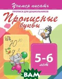 Купить Прописи для дошкольников. Прописные буквы 5-6 лет, Кузьма, 978-985-7204-92-2