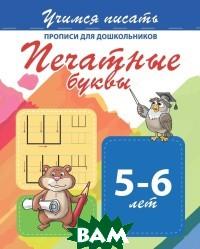 Купить Прописи для дошкольников. Печатные буквы. 5-6 лет, Кузьма, 978-985-7204-98-4