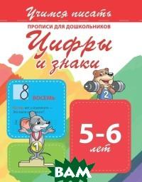 Купить Прописи для дошкольников. Цифры и знаки 5-6 лет, Кузьма, 978-985-7204-96-0