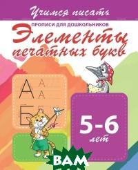 Прописи для дошкольников. Элементы печатных букв 5-6 лет, Кузьма, 978-985-7204-99-1  - купить со скидкой