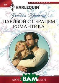 Купить Плейбой с сердцем романтика, ЦЕНТРПОЛИГРАФ, Уинтерз Р., 978-5-227-08508-5