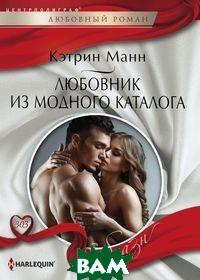 Купить Любовник из модного каталога, ЦЕНТРПОЛИГРАФ, Манн К., 978-5-227-08515-3