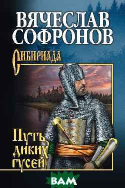 Купить Путь диких гусей, ВЕЧЕ, Софронов В.Ю., 978-5-4484-1044-4
