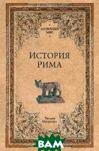 Купить История Рима, ВЕЧЕ, Моммзен Т., 978-5-4484-1035-2