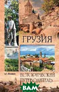 Купить Грузия (изд. 2019 г. ), ВЕЧЕ, Москвин А.Г., 978-5-4484-0396-5