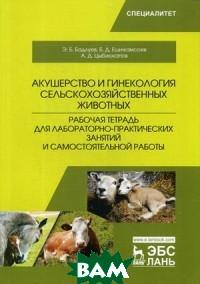 Акушерство и гинекология сельскохозяйственных животных. Рабочая тетрадь для лабораторно-практических занятий и самостоятельной работы
