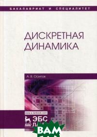 Купить Дискретная динамика. Учебное пособие, Лань, Осипов Александр Васильевич, 978-5-8114-3605-7