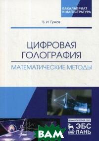 Купить Цифровая голография. Математические методы. Учебное пособие, Лань, Гужов В.И., 978-5-8114-3410-7