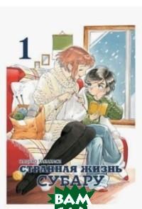 Купить Странная жизнь Субару. Том 1, Фабрика комиксов, Такахаси, 978-5-7584-0380-8