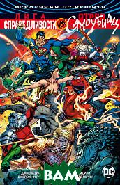 Купить Вселенная DC. Rebirth. Лига Справедливости против Отряда Самоубийц, АЗБУКА, Уильямсон Дж., 978-5-389-15251-9