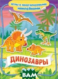 Купить Динозавры. Игры с многоразовыми наклейками, РОСМЭН, Новикова Е.А., 978-5-353-09155-4