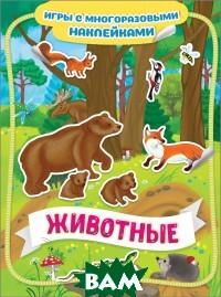 Купить Животные. Игры с многоразовыми наклейками, РОСМЭН, Котятова Н.И., 978-5-353-09162-2