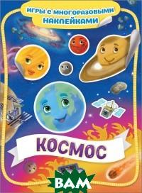 Купить Космос. Игры с многоразовыми наклейками, РОСМЭН, Котятова Н.И., 978-5-353-09159-2