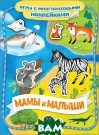 Купить Мамы и малыши. Игры с многоразовыми наклейками, РОСМЭН, Котятова Н.И., 978-5-353-09160-8