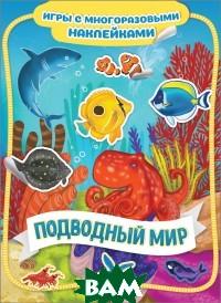 Купить Подводный мир. Игры с многоразовыми наклейками, РОСМЭН, Котятова Н.И., 978-5-353-09156-1