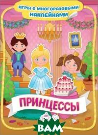 Купить Принцессы. Игры с многоразовыми наклейками, РОСМЭН, Новикова Е.А., 978-5-353-09161-5