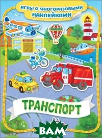 Купить Транспорт. Игры с многоразовыми наклейками, РОСМЭН, Котятова Н.И., 978-5-353-09157-8