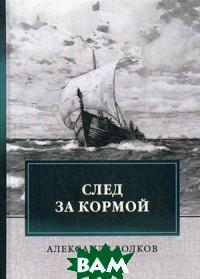 Купить След за кормой, T8RUGRAM, Волков Александр, 978-5-4467-3380-4
