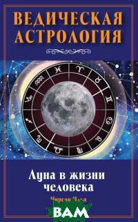 Купить Луна в жизни человека. Ведическая астрология, Амрита-Русь, Чирков И., 978-5-413-01951-1
