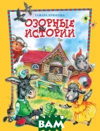 Озорные истории, Аквилегия-М, Крюкова Тамара Шамильевна, 978-5-906950-44-4  - купить со скидкой