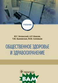 Купить Общественное здоровье и здравоохранение, ГЭОТАР-Медиа, Элланский Ю.Г., 978-5-9704-5033-8