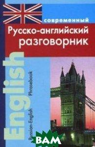 Купить Современный русско-английский разговорник, Дом славянской книги, Подшивалова Любовь, 5-93220-055-3