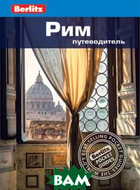 Купить Рим. Путеводитель, Гранд-Фаир, Шульц П., 978-5-8183-2009-0