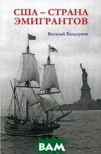Купить США - страна эмигрантов, Издание книг.com, Хальпуков Виталий, 978-5-6042114-5-8