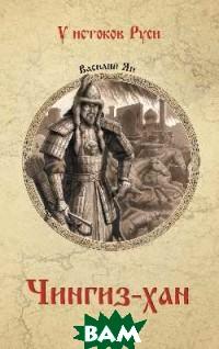 Купить Чингиз-хан, ВЕЧЕ, Ян В.Г., 978-5-4484-1008-6