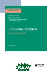 Купить Основы права для колледжей. Учебник для СПО, ЮРАЙТ, Волков А.М., 978-5-534-10296-3